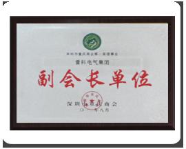 深圳重庆商会副会长.png
